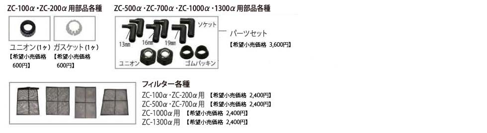 ZCシリーズ付属部品・アフター部品
