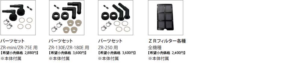 ZRシリーズ付属部品・アフター部品