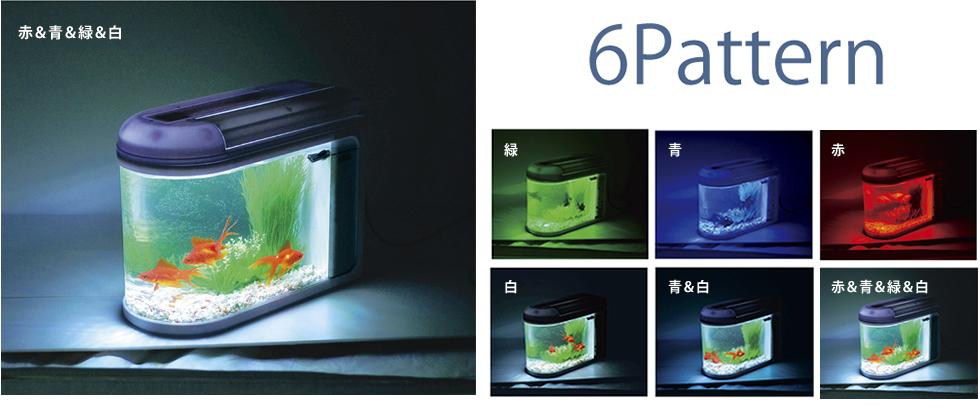 Bestyは6パターンの照明を利用できます