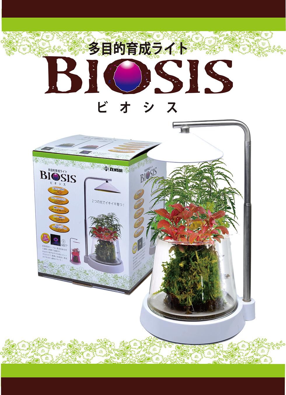 BIOSIS ビオシス 多目的育成ライト