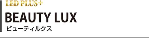 ビューティールクス BEAUTY LUX / ZENSUI LED PLUS