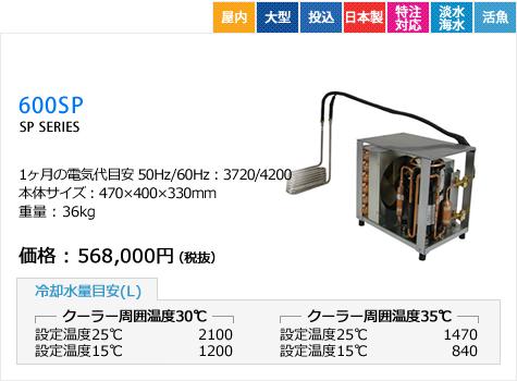 600SP