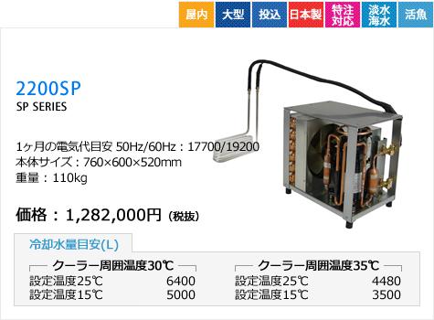 2200SP