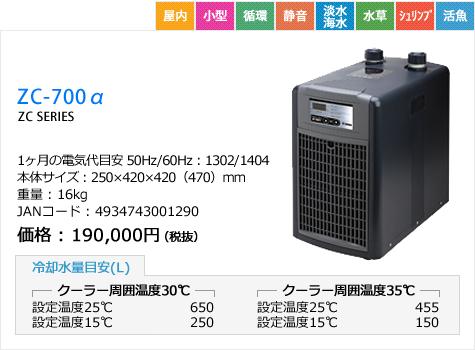 ZC-700E
