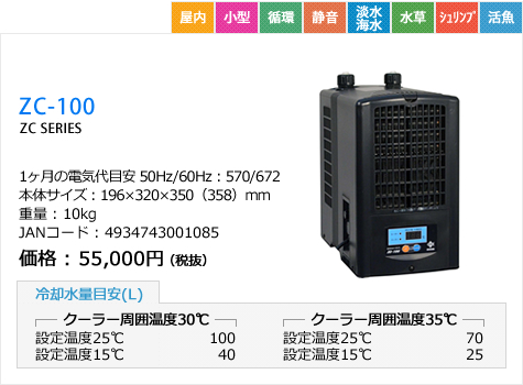 ZC-100