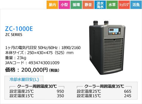 ZC-1000E