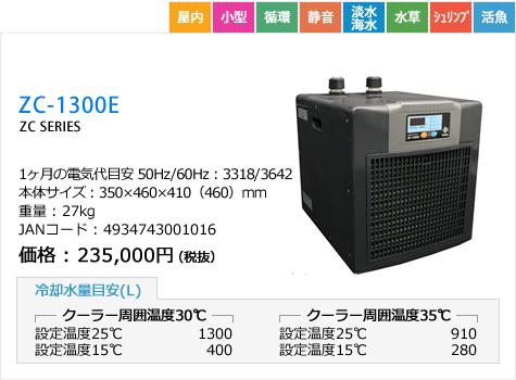ZC-1300E