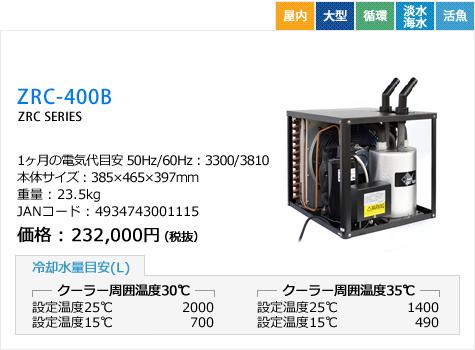 ZRC-400B