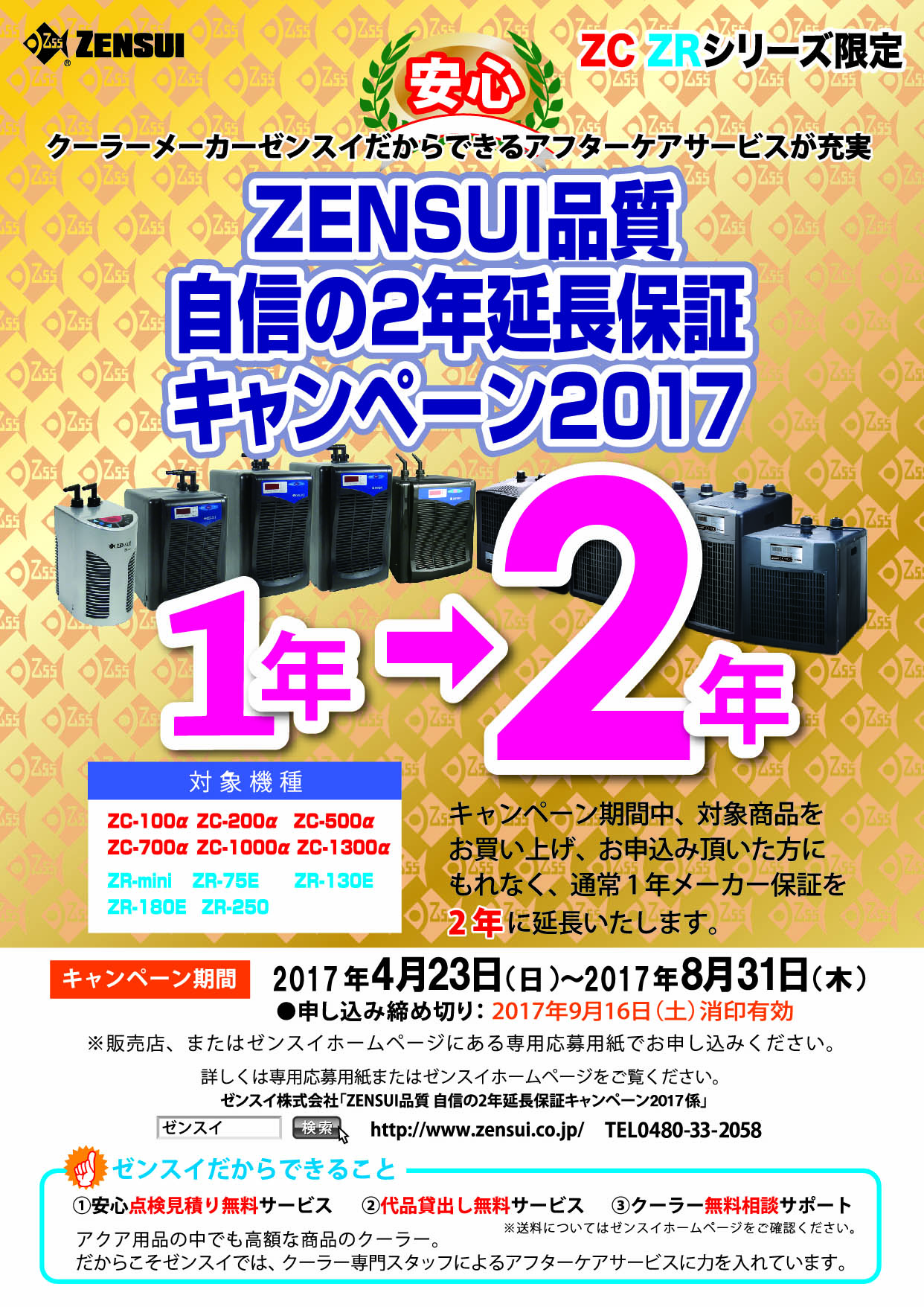 ZC・ZRクーラー2年延長保証キャンペーン2017