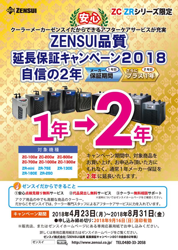ZC・ZRクーラー2年延長保証キャンペーン2018