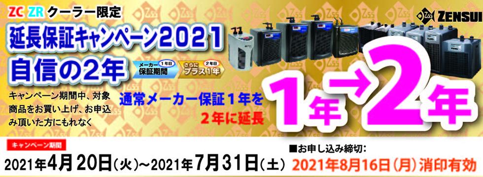 ZC・ZRクーラー2年延長保証キャンペーン2021