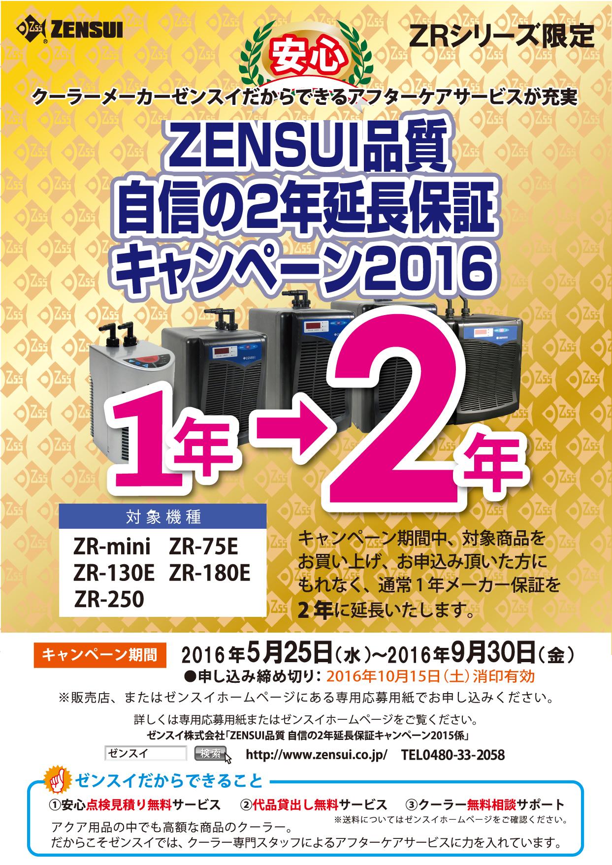 ZRクーラー2年延長保証キャンペーン2016