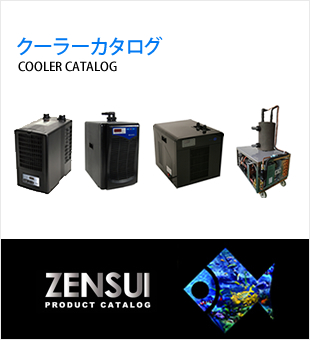 ZENSUI2018クーラーカタログ