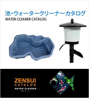 ZENSUI2018池・ウォータークリーナーカタログ