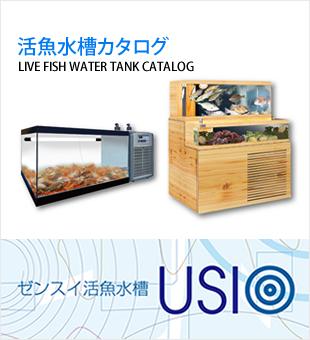 活魚水槽カタログ