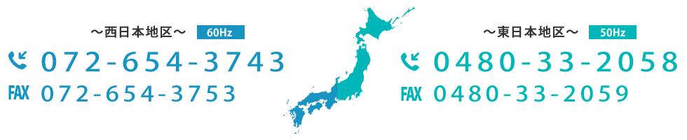 西日本地区072-654-3743 072-654-3753  東日本地区0480-33-2058 0480-33-2059