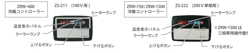 ZRWシリーズ付属コントローラー