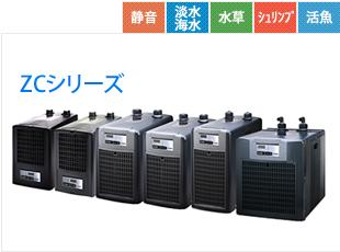 ZCシリーズ