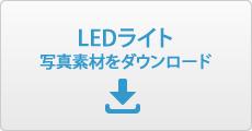 LEDライト写真素材ダウンロード