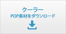 クーラーPOP素材ダウンロード