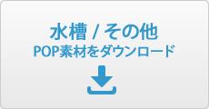 水槽/その他POP素材ダウンロード