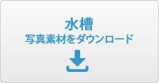 水槽/その他写真素材ダウンロード