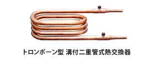 トロンボーン型 溝付二重管式熱交換器