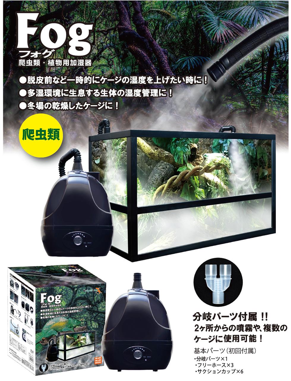 Fog / フォグ 爬虫類・植物用加湿器