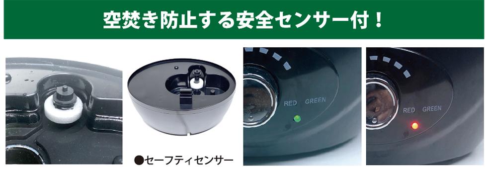 Fog / フォグ 空焚き防止する安全センサー付!