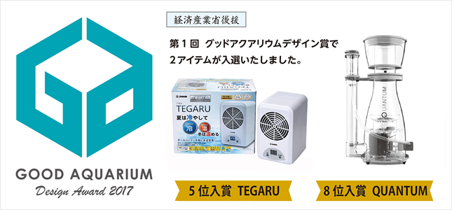 グッドアクアリウムデザイン賞 GOOD AQUARIUM Design Award
