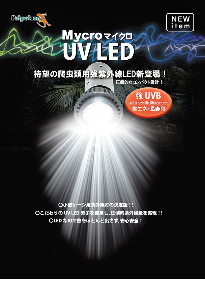 マイクロ UV LED(小型紫外線 LED ライト 交換球)