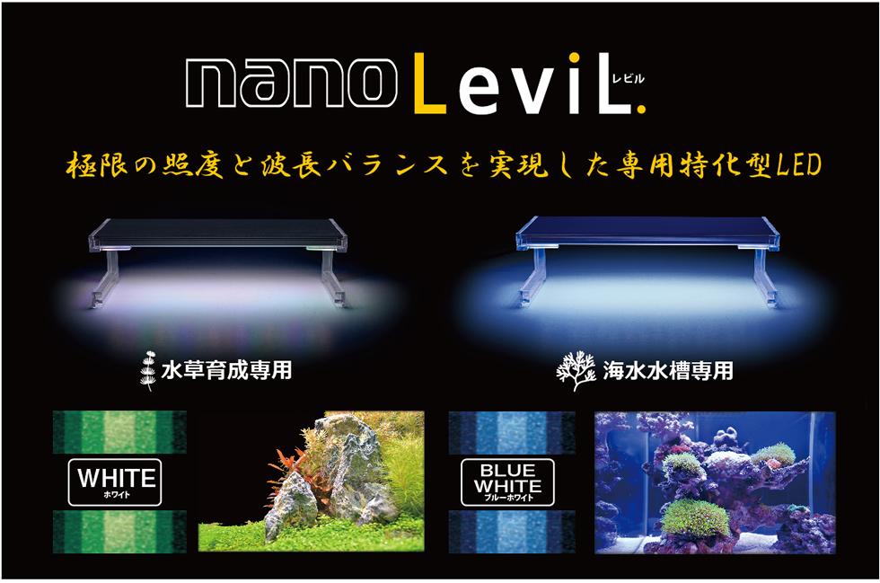 nano LEVIL / ナノ レビル