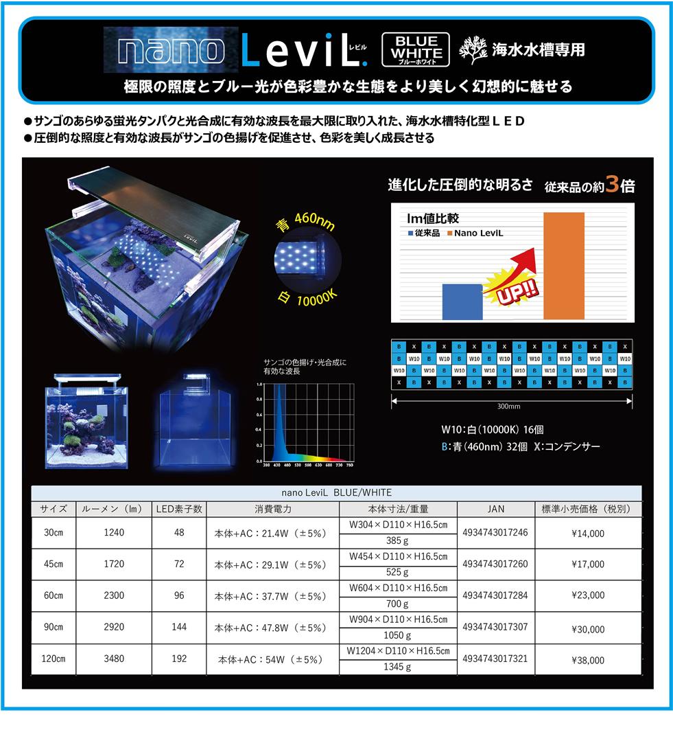 LEVIL / ナノ レビル 海水水槽専用