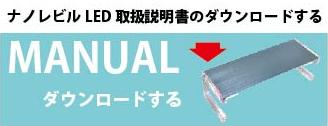LEVIL / ナノ レビル 取扱説明書