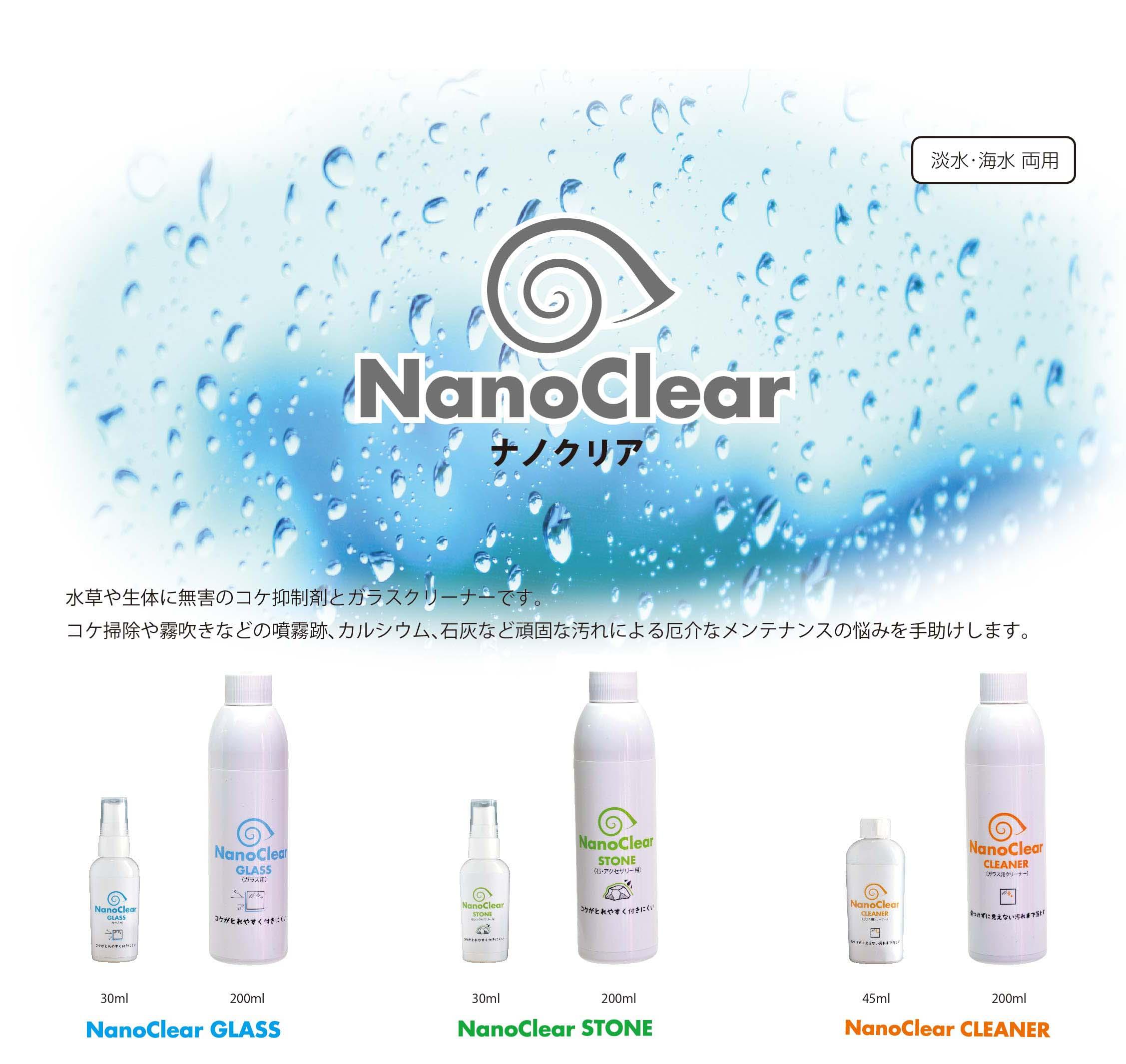 ナノクリア / NanoClear