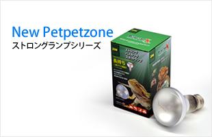 ペットペットゾーン  ストロングランプシリーズ