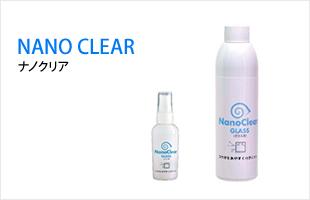 ナノクリアー /  NanoClear