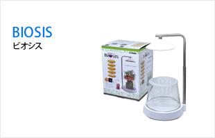 ビオシス / BIOSIS