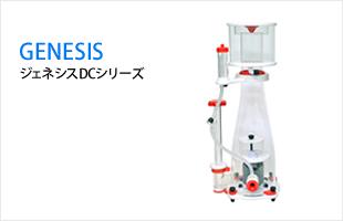 ジェネシス / GENESIS