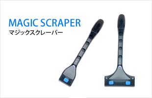 マジックスクレーパー S/M