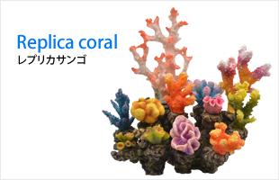 Replica coral レプリカサンゴ