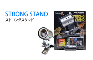 STRONG STAND ストロングスタンド