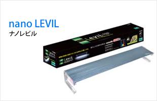 nano LEVIL ナノレビル