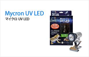 Mycron UV LED / マイクロン UV LED