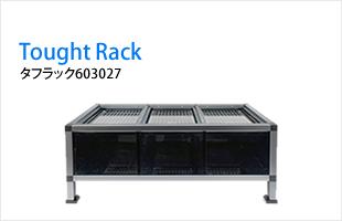 Tought Rack (タフラック603027)