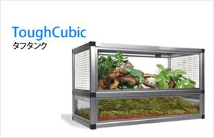 ToughCubic / タフタンク