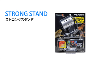 STRONG STAND / ストロングスタンド