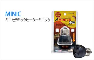 MINIC / ミニセラミックヒーターミニック