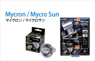 Mycron / Mycro Sun / マイクロン マイクロサン