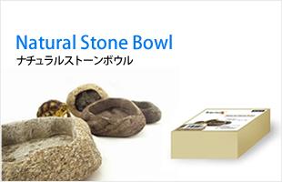 Natural Stone Bowl / ナチュラルストーンボウル